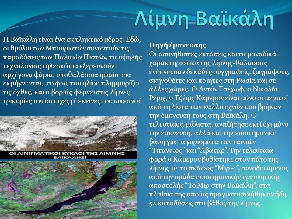 Η Βαϊκάλη (Байка́л) είναι λίμνη που βρίσκεται στη νότια Σιβηρία μεταξύ της Περιφέρειας Ιρκούτσκ στα βορειοδυτικά και τη Μπουργιατία στα νοτιοανατολικά
