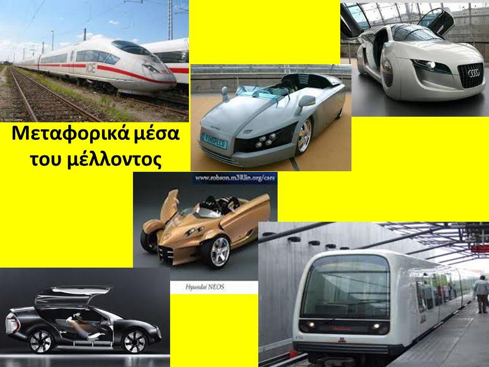 Μεταφορικά μέσα του μέλλοντος