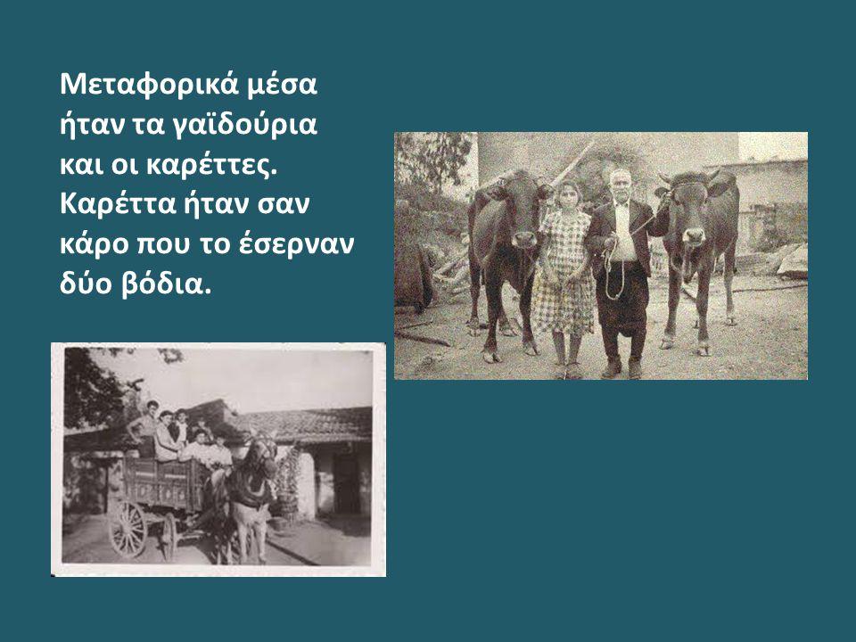 Η πρώτη «ατμάμαξα» στην Κύπρο Το οδικό δίκτυο της Κύπρου στις αρχές της Αγγλοκρατίας ήταν ανύπαρκτο, με μοναδική ίσως εξαίρεση τον υποτυπώδη «δρόμο» μεταξύ Λάρνακας (λόγω λιμανιού) και πρωτεύουσας Λευκωσίας.