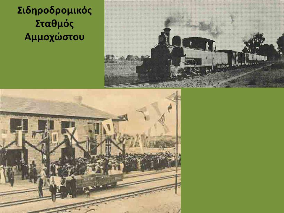 Σε κεντρική διασταύρωση της Λευκωσίας, (ίσως) της δεκαετίας 1920.