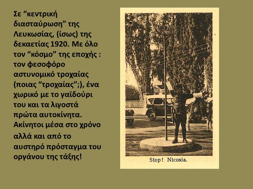 """Σε """"κεντρική διασταύρωση"""" της Λευκωσίας, (ίσως) της δεκαετίας 1920. Με όλο τον """"κόσμο"""" της εποχής : τον φεσοφόρο αστυνομικό τροχαίας (ποιας """"τροχαίας"""""""