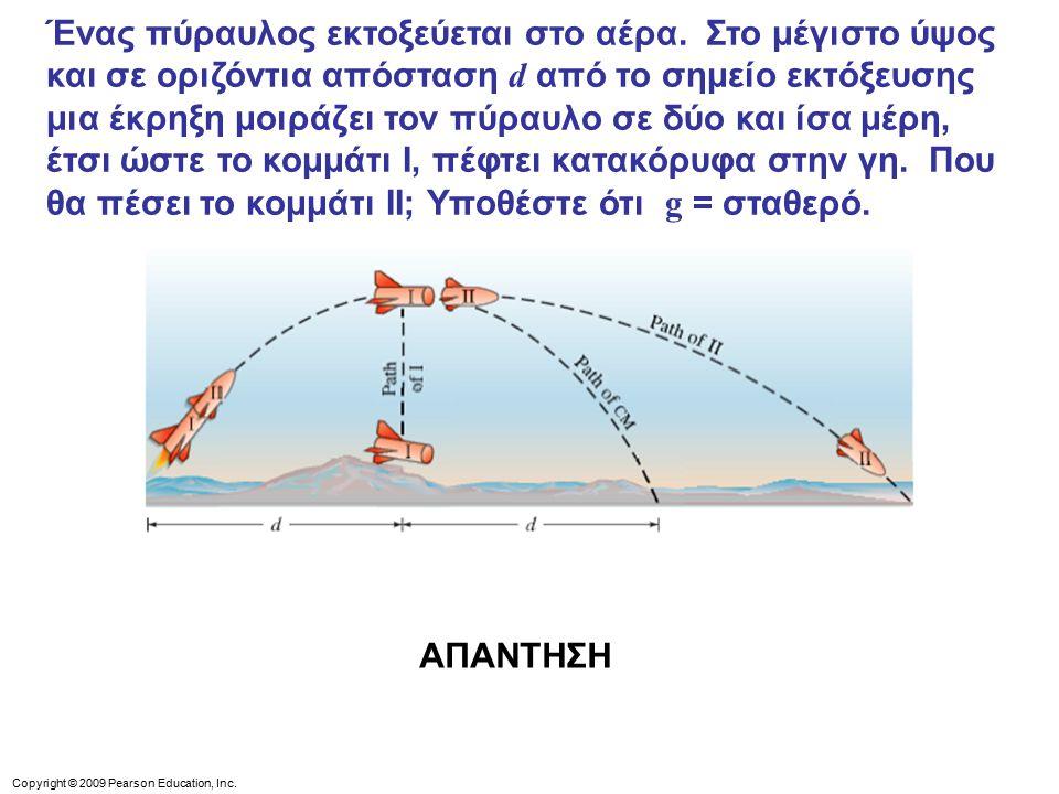 Copyright © 2009 Pearson Education, Inc.Ένας πύραυλος εκτοξεύεται στο αέρα.
