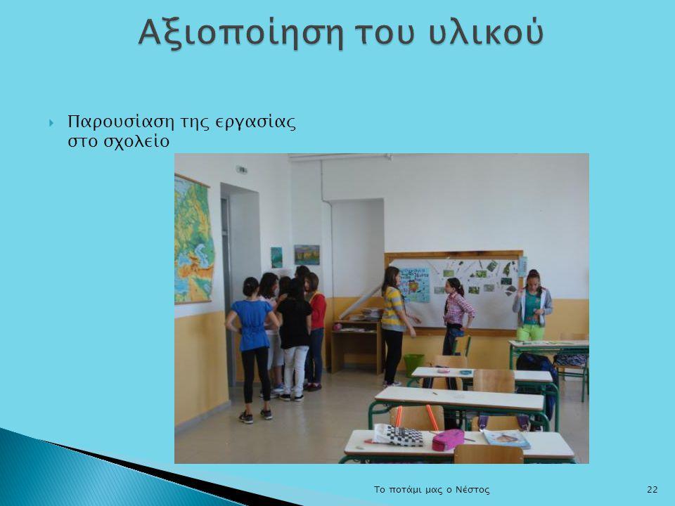  Παρουσίαση της εργασίας στο σχολείο Το ποτάμι μας ο Νέστος22