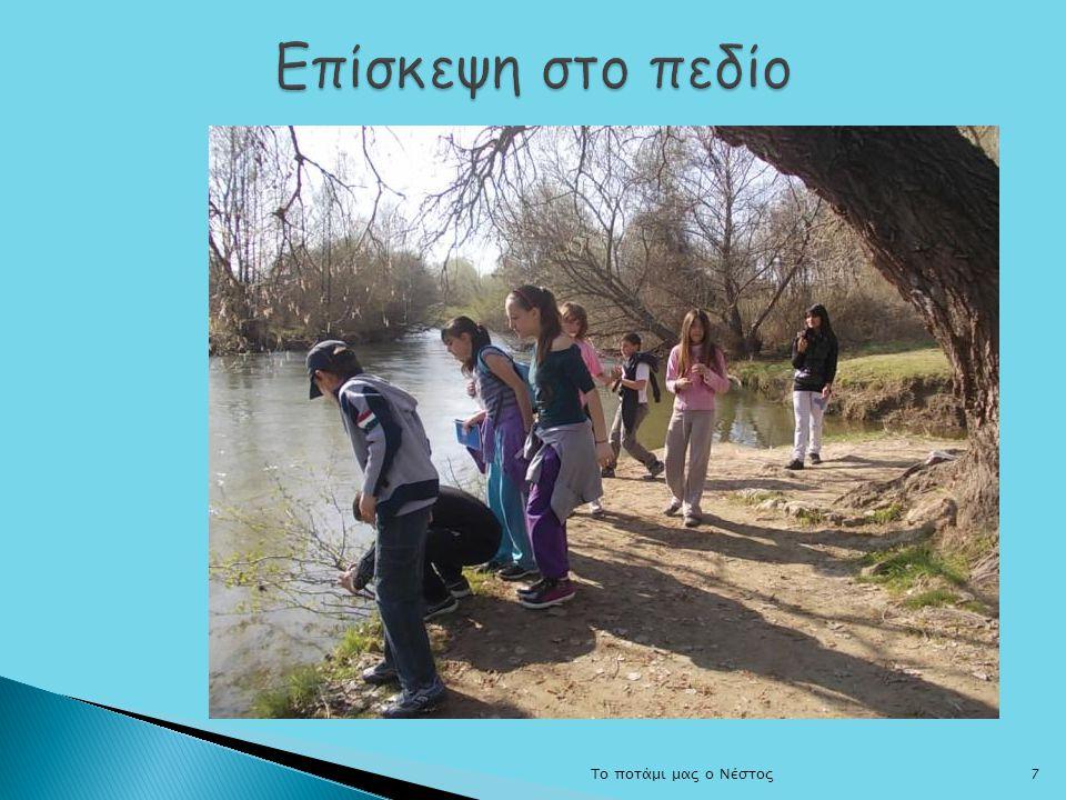 Το ποτάμι μας ο Νέστος7