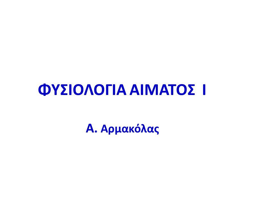 ΦΥΣΙΟΛΟΓΙΑ ΑΙΜΑΤΟΣ I A. Αρμακόλας