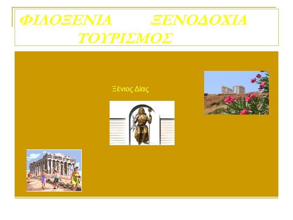 Φιλοξενία καταγώγιαπανδοχείακαπηλειά Καραβάν σαράι Ξενώνες ΧάνιαDiversorii ΛΕΞΕΙΣ-ΚΛΕΙΔΙΑ AKOMA μεταφορικά μέσα θρησκευτικές τελετές εμπορική δραστηριότητα Σταυροφορίες μαζικός τουρισμός Thomas Cook