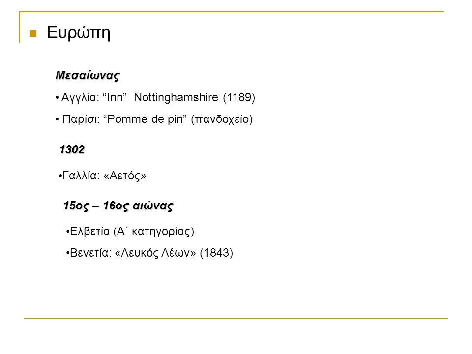 """Ευρώπη Μεσαίωνας Αγγλία: """"Inn"""" Nottinghamshire (1189) Παρίσι: """"Pomme de pin"""" (πανδοχείο) 1302 Γαλλία: «Αετός» 15ος – 16ος αιώνας Ελβετία (Α΄ κατηγορία"""