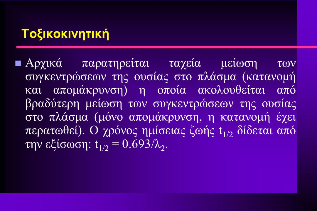 n Αρχικά παρατηρείται ταχεία μείωση των συγκεντρώσεων της ουσίας στο πλάσμα (κατανομή και απομάκρυνση) η οποία ακολουθείται από βραδύτερη μείωση των συγκεντρώσεων της ουσίας στο πλάσμα (μόνο απομάκρυνση, η κατανομή έχει περατωθεί).