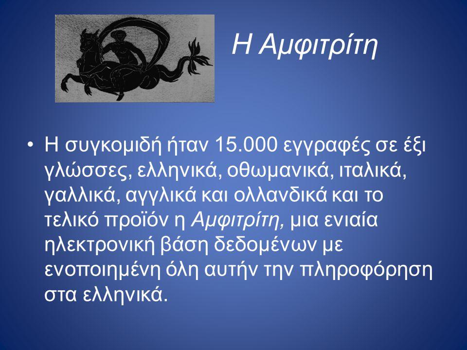 Η Αμφιτρίτη Η συγκομιδή ήταν 15.000 εγγραφές σε έξι γλώσσες, ελληνικά, οθωμανικά, ιταλικά, γαλλικά, αγγλικά και ολλανδικά και το τελικό προϊόν η Αμφιτρίτη, μια ενιαία ηλεκτρονική βάση δεδομένων με ενοποιημένη όλη αυτήν την πληροφόρηση στα ελληνικά.