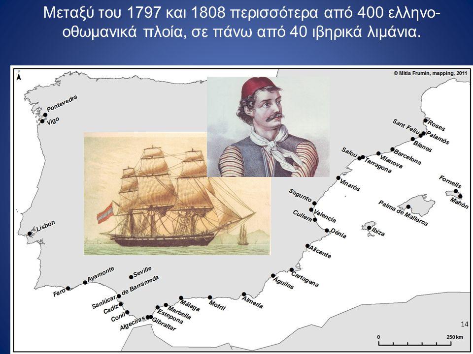 Μεταξύ του 1797 και 1808 περισσότερα από 400 ελληνο- οθωμανικά πλοία, σε πάνω από 40 ιβηρικά λιμάνια.