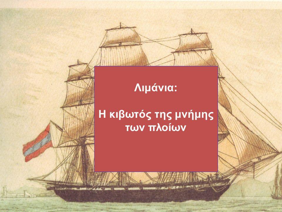 Λιμάνια: Η κιβωτός της μνήμης των πλοίων