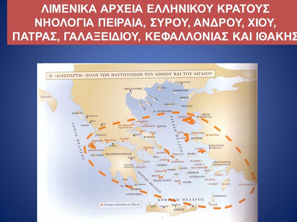 ΛΙΜΕΝΙΚΑ ΑΡΧΕΙΑ ΕΛΛΗΝΙΚΟΥ ΚΡΑΤΟΥΣ ΝΗΟΛΟΓΙΑ ΠΕΙΡΑΙΑ, ΣΥΡΟΥ, ΑΝΔΡΟΥ, ΧΙΟΥ, ΠΑΤΡΑΣ, ΓΑΛΑΞΕΙΔΙΟΥ, ΚΕΦΑΛΛΟΝΙΑΣ ΚΑΙ ΙΘΑΚΗΣ