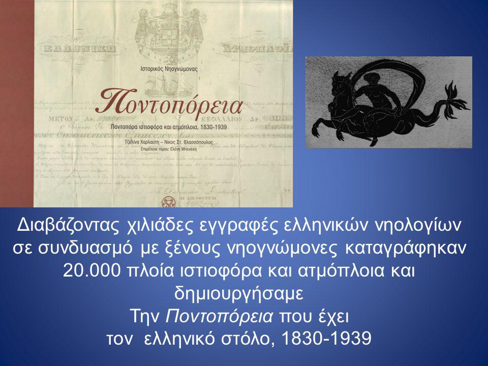 - Διαβάζοντας χιλιάδες εγγραφές ελληνικών νηολογίων σε συνδυασμό με ξένους νηογνώμονες καταγράφηκαν 20.000 πλοία ιστιοφόρα και ατμόπλοια και δημιουργήσαμε Την Ποντοπόρεια που έχει τον ελληνικό στόλο, 1830-1939