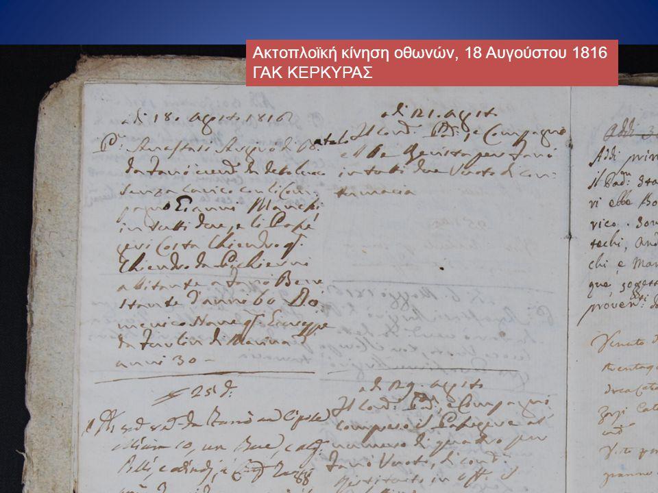 Ακτοπλοϊκή κίνηση οθωνών, 18 Αυγούστου 1816 ΓΑΚ ΚΕΡΚΥΡΑΣ