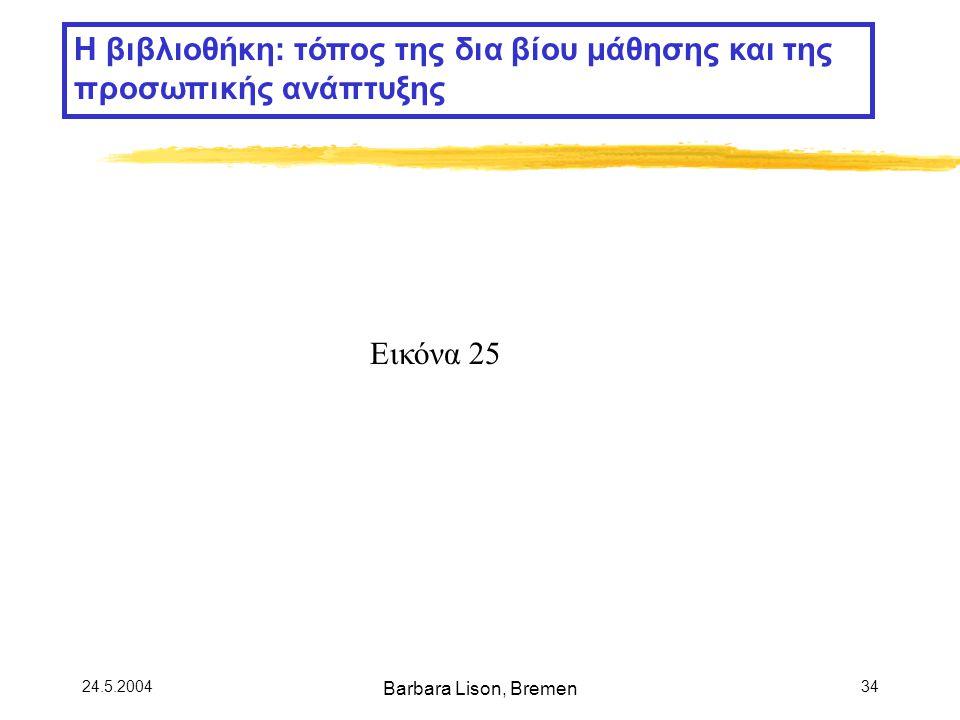 24.5.2004 Barbara Lison, Bremen 34 Η βιβλιοθήκη: τόπος της δια βίου μάθησης και της προσωπικής ανάπτυξης Εικόνα 25