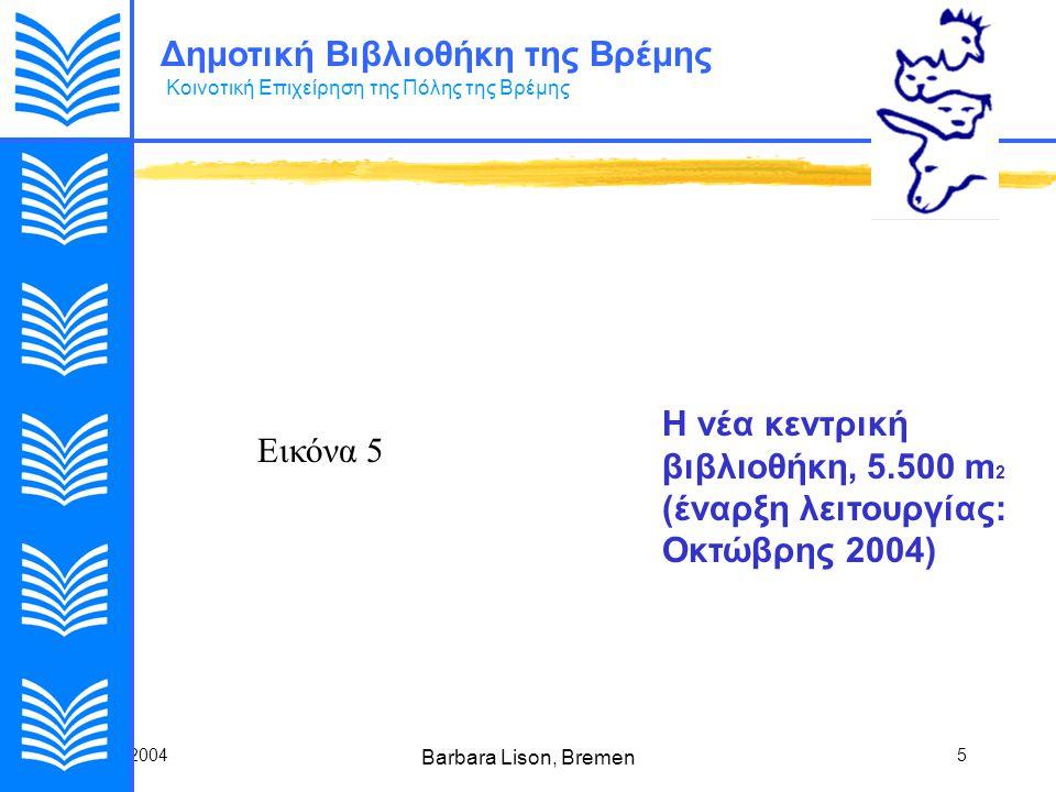 24.5.2004 Barbara Lison, Bremen 5 Δημοτική Βιβλιοθήκη της Βρέμης Κοινοτική Επιχείρηση της Πόλης της Βρέμης Η νέα κεντρική βιβλιοθήκη, 5.500 m 2 (έναρξη λειτουργίας: Οκτώβρης 2004) Εικόνα 5