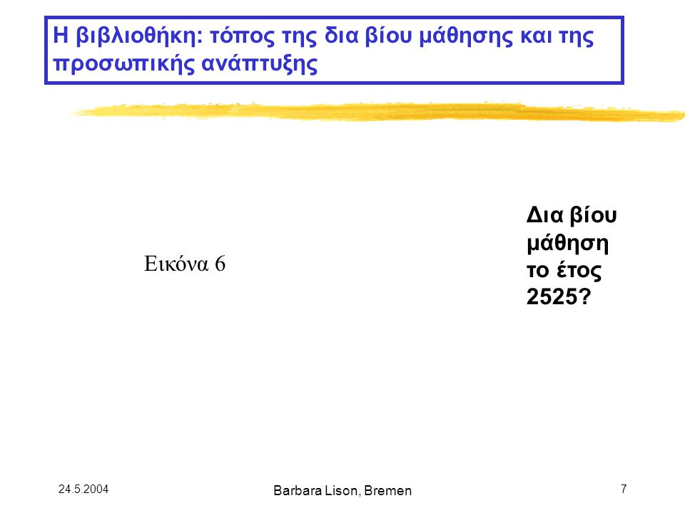 24.5.2004 Barbara Lison, Bremen 38 Δυο λόγια για τη γερμανική βιβλιοθήκη Internet: Υπηρεσίες: >Πύλη πληροφόρησης προσαρμοσμένη στις ανάγκες / επιθυμίες των χρηστών >Επιλεγμένες πηγές Internet – με πληροφορίες για το περιεχόμενο και με αξιολόγηση ειδικών >Συνεχής πληροφόρηση μέσω E-Mail με εγγύηση απάντησης