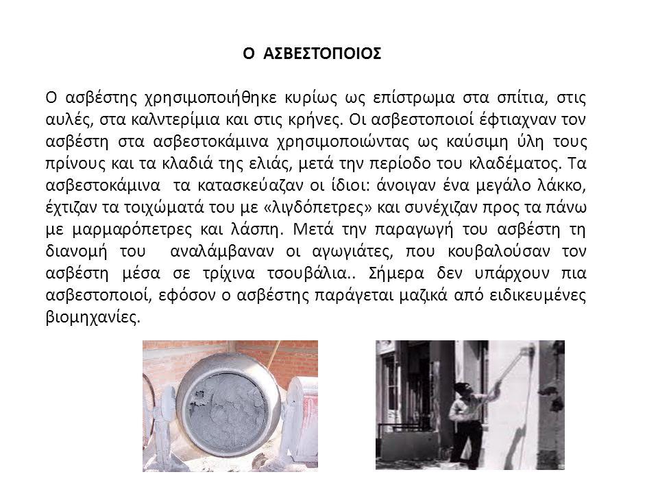 Ο ΑΣΒΕΣΤΟΠΟΙΟΣ Ο ασβέστης χρησιμοποιήθηκε κυρίως ως επίστρωμα στα σπίτια, στις αυλές, στα καλντερίμια και στις κρήνες.