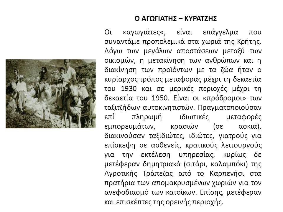 Ο ΑΓΩΓΙΑΤΗΣ – ΚΥΡΑΤΖΗΣ Οι «αγωγιάτες«, είναι επάγγελμα που συναντάμε προπολεμικά στα χωριά της Κρήτης. Λόγω των μεγάλων αποστάσεων μεταξύ των οικισμών