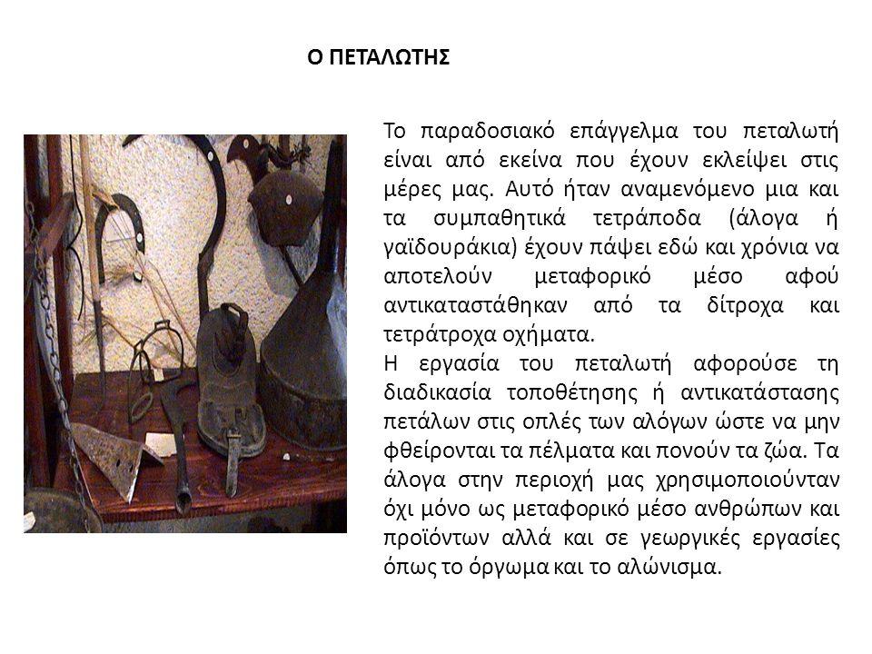 Ο ΠΕΤΑΛΩΤΗΣ Το παραδοσιακό επάγγελμα του πεταλωτή είναι από εκείνα που έχουν εκλείψει στις μέρες μας. Αυτό ήταν αναμενόμενο μια και τα συμπαθητικά τετ