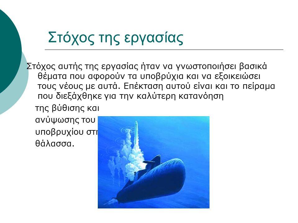 Στόχος της εργασίας Στόχος αυτής της εργασίας ήταν να γνωστοποιήσει βασικά θέματα που αφορούν τα υποβρύχια και να εξοικειώσει τους νέους με αυτά. Επέκ