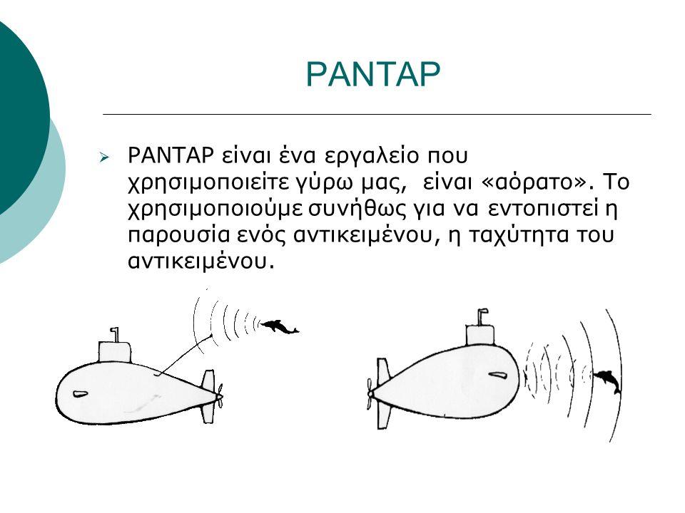 ΡΑΝΤΑΡ ΡΡΑΝΤΑΡ είναι ένα εργαλείο που χρησιμοποιείτε γύρω μας, είναι «αόρατο». Το χρησιμοποιούμε συνήθως για να εντοπιστεί η παρουσία ενός αντικειμέ