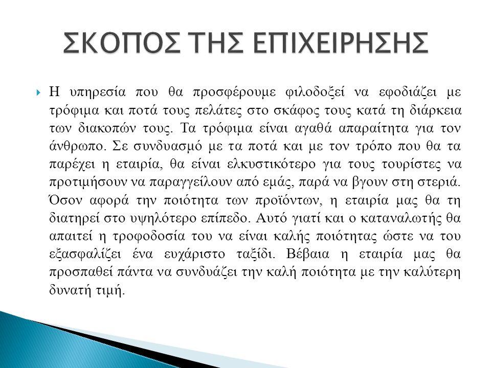  Το επιχειρηματικό μας σχέδιο αφορά τη δημιουργία μιας επιχείρησης παροχής υπηρεσιών catering σε σκάφη αναψυχής στην περιοχή της Λευκάδας και του Μεγανησίου.