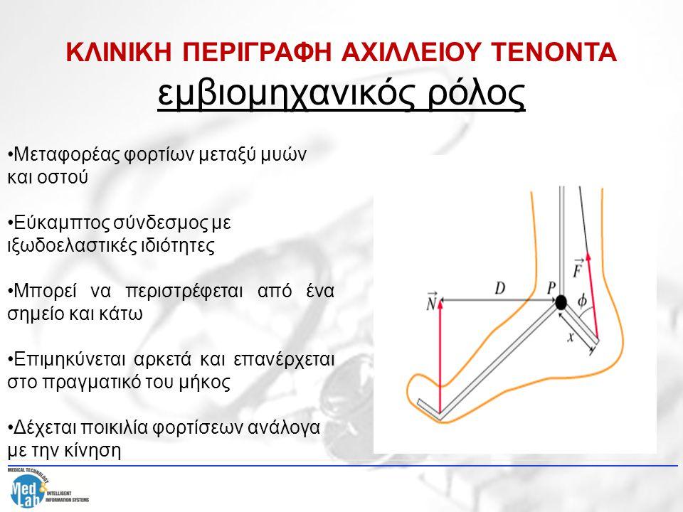Μηχανική ιδιότηταΤιμή μέγιστη δύναμη200-3800 N μέγιστη επιμήκυνση2-24 mm μέγιστη τάση20-42 Mpa μέγιστη παραμόρφωση5-8 % ακαμψία17-760 N/mm μέτρο ελαστικότητας0,3-1,4 Gpa μηχανική υστέρηση11-19 % ΚΛΙΝΙΚΗ ΠΕΡΙΓΡΑΦΗ ΑΧΙΛΛΕΙΟΥ ΤΕΝΟΝΤΑ εμβιομηχανικός ρόλος