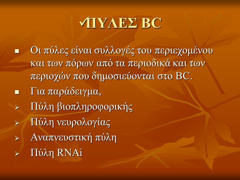 ΠΥΛΕΣ BC ΠΥΛΕΣ BC Οι πύλες είναι συλλογές του περιεχομένου και των πόρων από τα περιοδικά και των περιοχών που δημοσιεύονται στο BC.