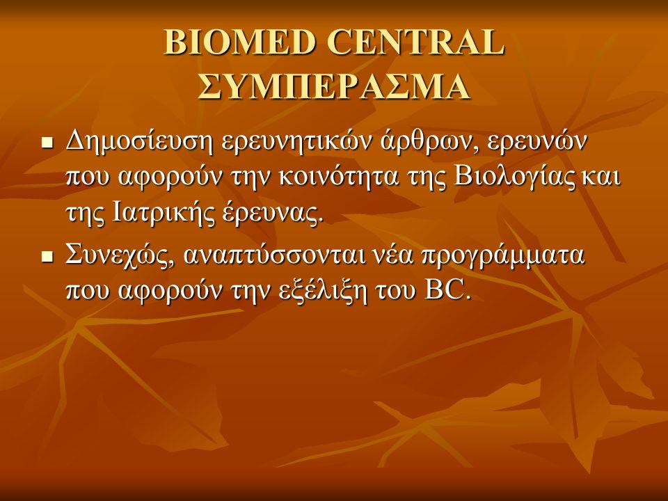 BIOMED CENTRAL ΣΥΜΠΕΡΑΣΜΑ Δημοσίευση ερευνητικών άρθρων, ερευνών που αφορούν την κοινότητα της Βιολογίας και της Ιατρικής έρευνας. Δημοσίευση ερευνητι