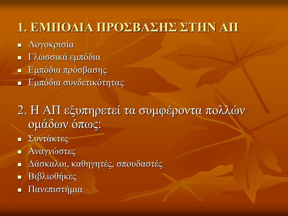 1. ΕΜΠΟΔΙΑ ΠΡΟΣΒΑΣΗΣ ΣΤΗΝ ΑΠ Λογοκρισία Λογοκρισία Γλωσσικά εμπόδια Γλωσσικά εμπόδια Εμπόδια πρόσβασης Εμπόδια πρόσβασης Εμπόδια συνδετικότητας Εμπόδι