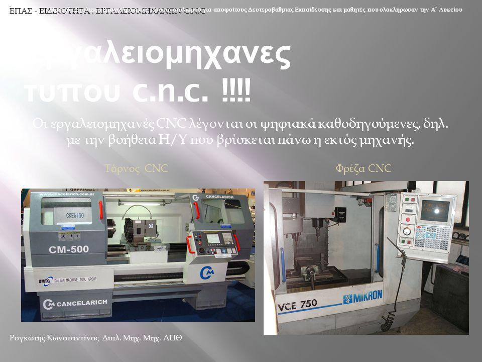 Εργαλειομηχανες τυ π ου c.n.c. !!!! Οι εργαλειομηχανές CNC λέγονται οι ψηφιακά καθοδηγούμενες, δηλ. με την βοήθεια Η/Υ που βρίσκεται πάνω η εκτός μηχα