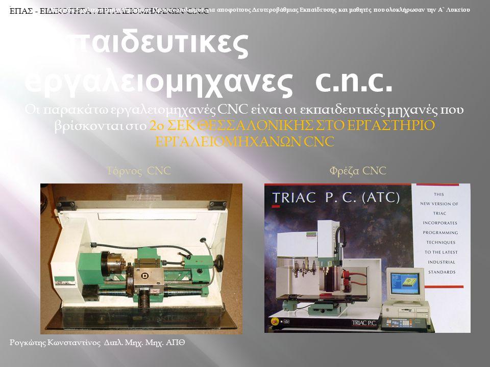 Εκ π αιδευτικες e ργαλειομηχανες c.n.c. Οι παρακάτω εργαλειομηχανές CNC είναι οι εκπαιδευτικές μηχανές που βρίσκονται στο 2ο ΣΕΚ ΘΕΣΣΑΛΟΝΙΚΗΣ ΣΤΟ ΕΡΓΑ
