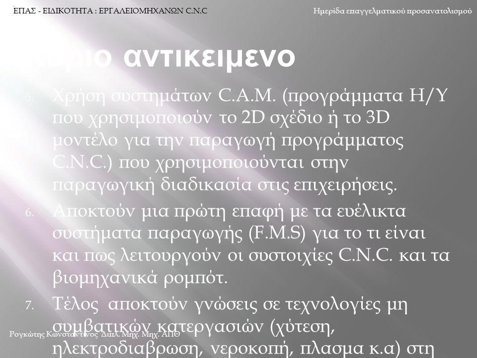 Κυριο αντικειμενο 5. Χρήση συστημάτων C.A.M. (προγράμματα Η/Υ που χρησιμοποιούν το 2D σχέδιο ή το 3D μοντέλο για την παραγωγή προγράμματος C.N.C.) που