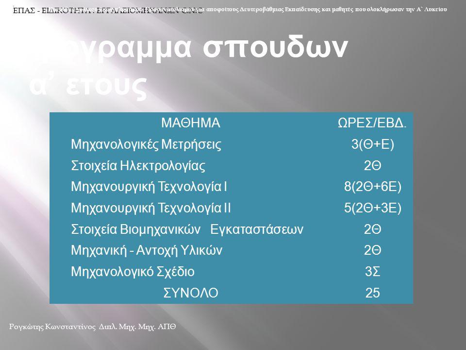 Προγραμμα σ π ουδων α ' ετους Ρογκώτης Κωνσταντίνος Διπλ. Μηχ. Μηχ. ΑΠΘ ΕΠΑΣ - ΕΙΔΙΚΟΤΗΤΑ : ΕΡΓΑΛΕΙΟΜΗΧΑΝΩΝ C.N.C ΜΑΘΗΜΑΩΡΕΣ/ΕΒΔ. Μηχανολογικές Μετρήσ