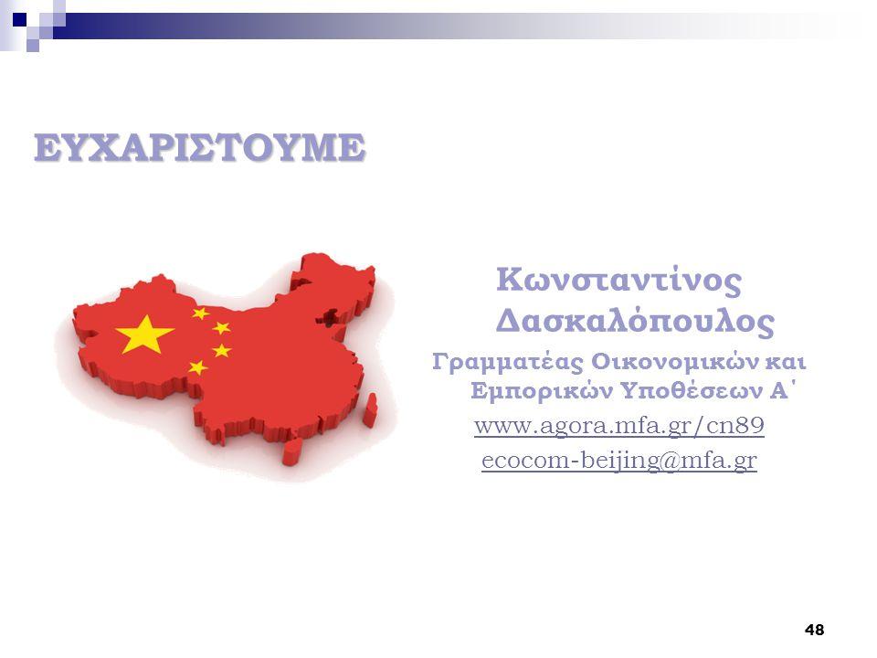 ΕΥΧΑΡΙΣΤΟΥΜΕ Κωνσταντίνος Δασκαλόπουλος Γραμματέας Οικονομικών και Εμπορικών Υποθέσεων Α΄ www.agora.mfa.gr/cn89 ecocom-beijing@mfa.gr 48