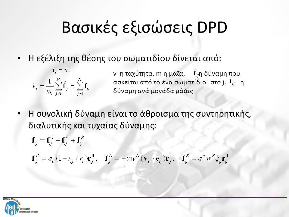 Βασικές εξισώσεις DPD Η εξέλιξη της θέσης του σωματιδίου δίνεται από: Η συνολική δύναμη είναι το άθροισμα της συντηρητικής, διαλυτικής και τυχαίας δύν