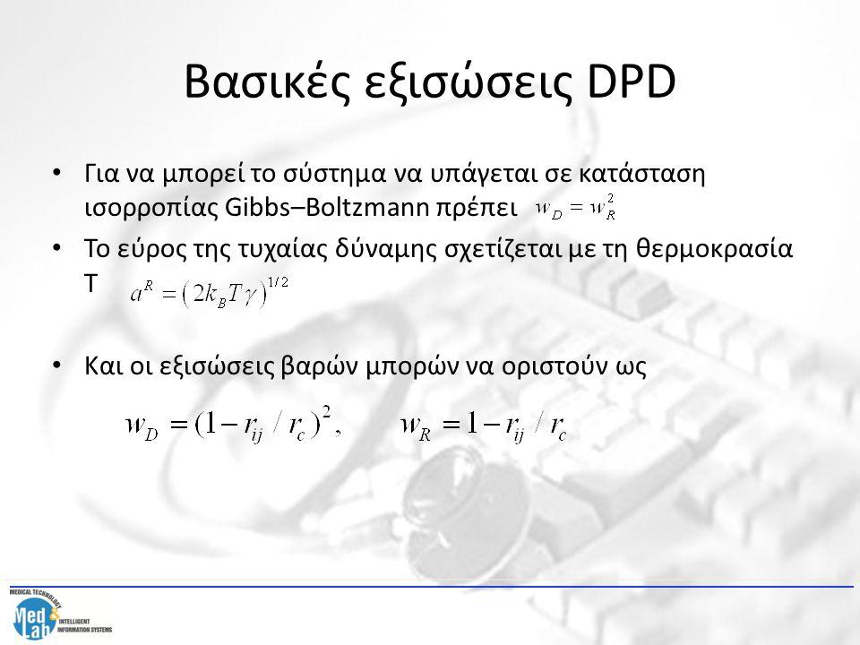 Βασικές εξισώσεις DPD Για να μπορεί το σύστημα να υπάγεται σε κατάσταση ισορροπίας Gibbs–Boltzmann πρέπει Το εύρος της τυχαίας δύναμης σχετίζεται με τ