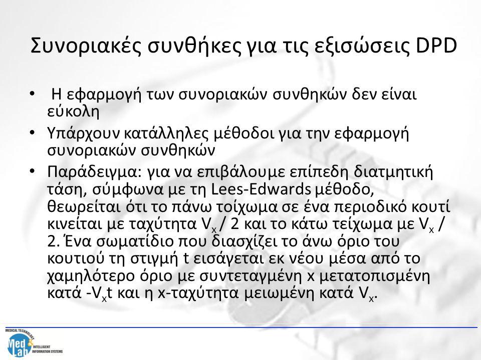 Συνοριακές συνθήκες για τις εξισώσεις DPD Η εφαρμογή των συνοριακών συνθηκών δεν είναι εύκολη Υπάρχουν κατάλληλες μέθοδοι για την εφαρμογή συνοριακών