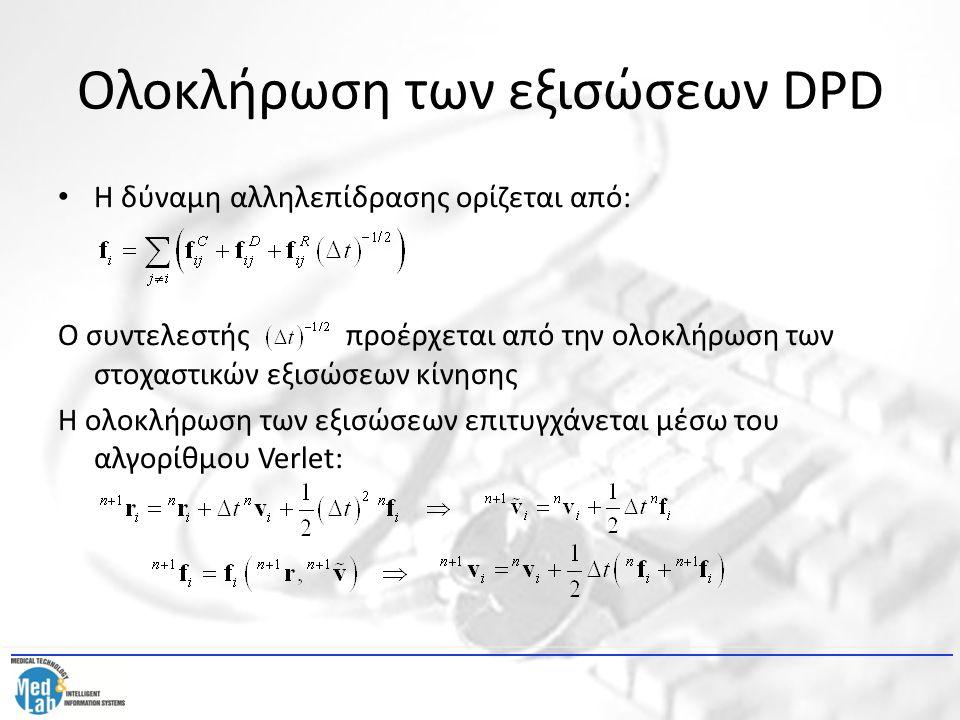 Ολοκλήρωση των εξισώσεων DPD Η δύναμη αλληλεπίδρασης ορίζεται από: Ο συντελεστής προέρχεται από την ολοκλήρωση των στοχαστικών εξισώσεων κίνησης Η ολο