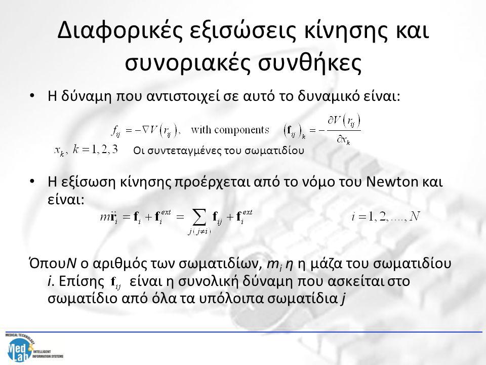 Συνοριακές συνθήκες Λόγω του μεγέθους του προβλήματος (10 24 σωματίδια μέσο μέγεθος), μόνο ένα τμήμα μπορεί να μοντελοποιηθεί με αυτή τη μέθοδο Για να ξεπεράσουμε το πρόβλημα μνήμης χρησιμοποιούνται περιοδικές συνοριακές συνθήκες Αυτό σημαίνει ότι λύνουμε το πρόβλημα σε ένα μικρό «κουτί» και θεωρούμε ότι γύρω από το πεδίο ισχύουν οι ίδιες καταστάσεις Ένα δισδιάστατο περιοδικό σύστημα με την έννοια της περιοδικής συνοριακής συνθήκης.