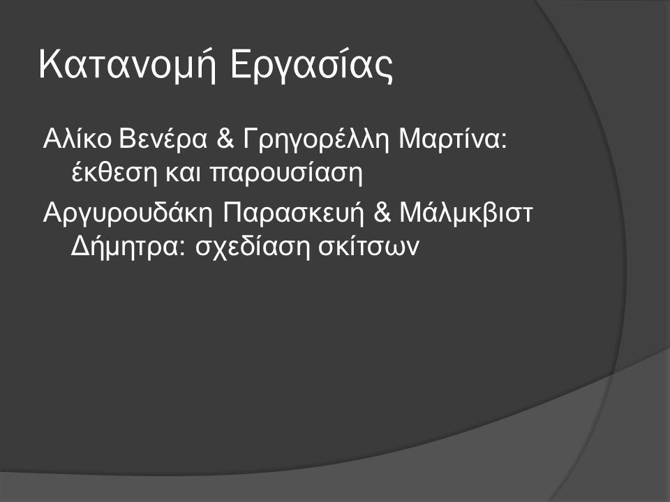 Κατανομή Εργασίας Αλίκο Βενέρα & Γρηγορέλλη Μαρτίνα: έκθεση και παρουσίαση Αργυρουδάκη Παρασκευή & Μάλμκβιστ Δήμητρα: σχεδίαση σκίτσων
