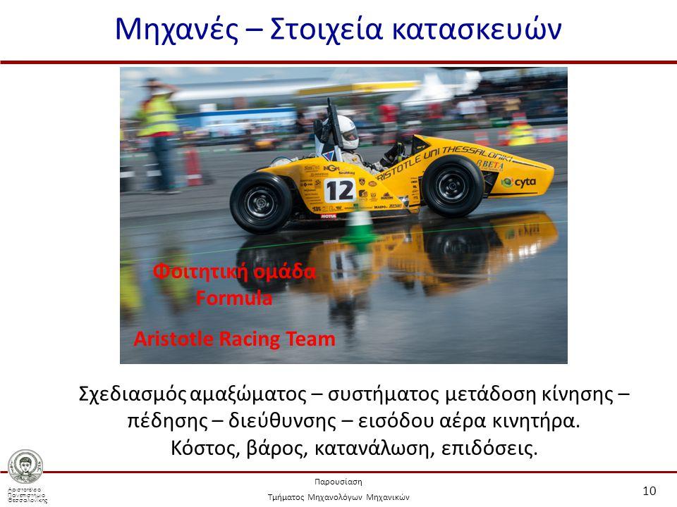 Αριστοτέλειο Πανεπιστήμιο Θεσσαλονίκης Παρουσίαση Τμήματος Μηχανολόγων Μηχανικών Μηχανές – Στοιχεία κατασκευών Σχεδιασμός αμαξώματος – συστήματος μετάδοση κίνησης – πέδησης – διεύθυνσης – εισόδου αέρα κινητήρα.