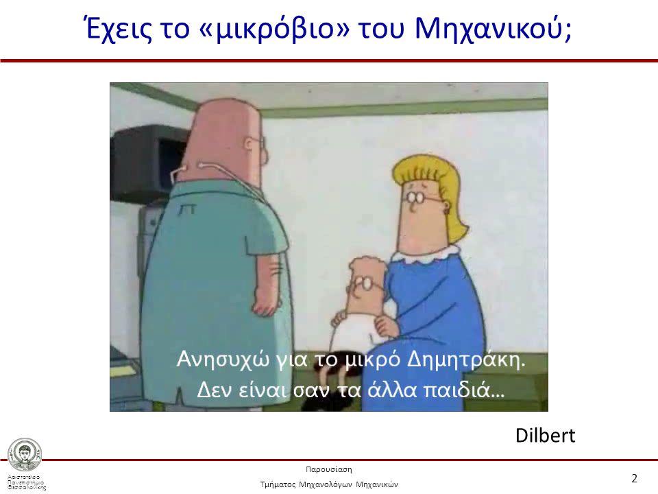 Αριστοτέλειο Πανεπιστήμιο Θεσσαλονίκης Παρουσίαση Τμήματος Μηχανολόγων Μηχανικών Έχεις το «μικρόβιο» του Μηχανικού; 2 Dilbert
