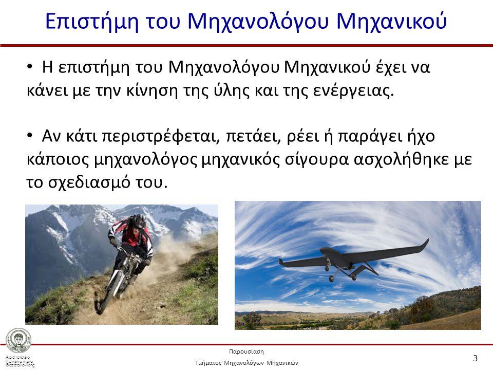 Αριστοτέλειο Πανεπιστήμιο Θεσσαλονίκης Παρουσίαση Τμήματος Μηχανολόγων Μηχανικών Επιστήμη του Μηχανολόγου Μηχανικού 3 Η επιστήμη του Μηχανολόγου Μηχανικού έχει να κάνει με την κίνηση της ύλης και της ενέργειας.