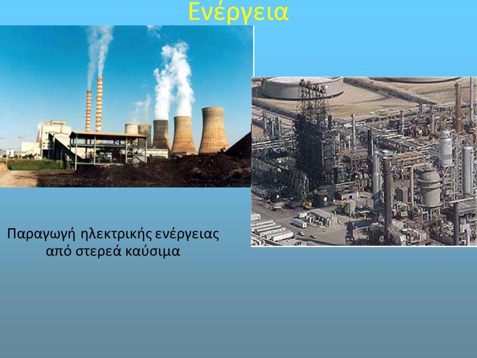 Ενέργεια Παραγωγή ηλεκτρικής ενέργειας από στερεά καύσιμα