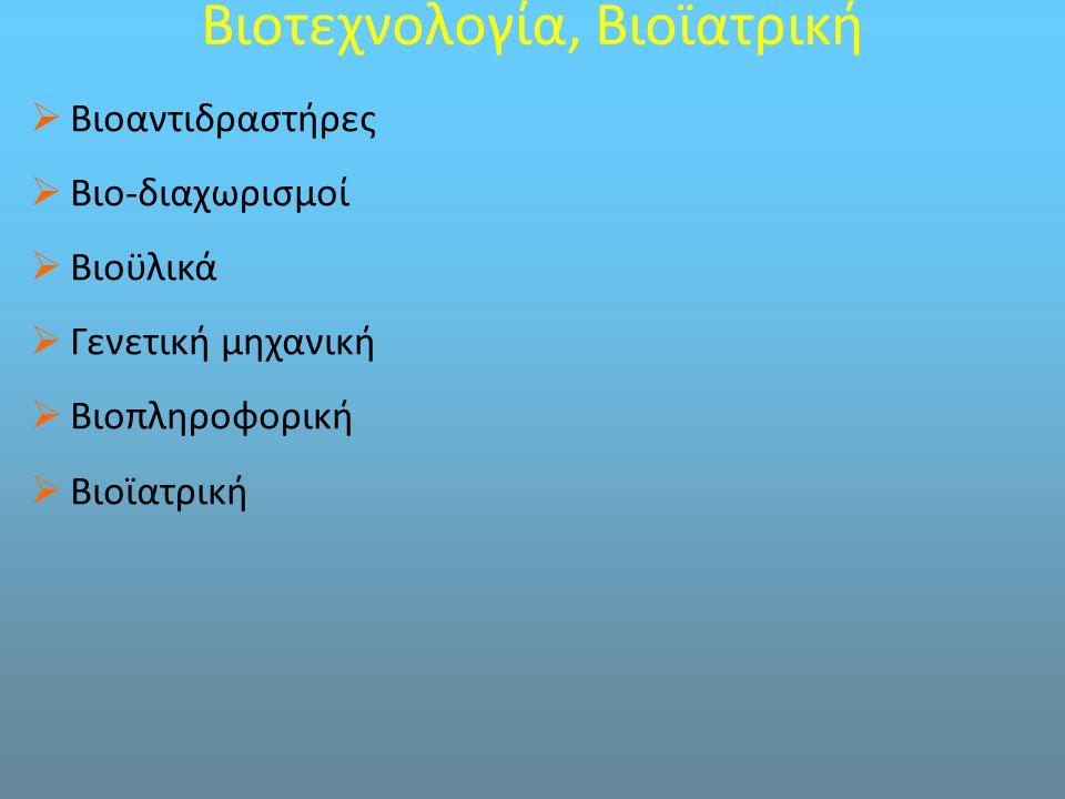 Βιοτεχνολογία, Βιοϊατρική  Βιοαντιδραστήρες  Βιο-διαχωρισμοί  Βιοϋλικά  Γενετική μηχανική  Bιοπληροφορική  Βιοϊατρική