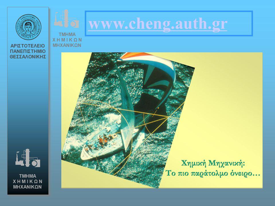 www.cheng.auth.gr ΑΡΙΣΤΟΤΕΛΕΙΟ ΠΑΝΕΠΙΣΤΗΜΙΟ ΘΕΣΣΑΛΟΝΙΚΗΣ ΤΜΗΜΑ Χ Η Μ Ι Κ Ω Ν ΜΗΧΑΝΙΚΩΝ ΤΜΗΜΑ Χ Η Μ Ι Κ Ω Ν ΜΗΧΑΝΙΚΩΝ