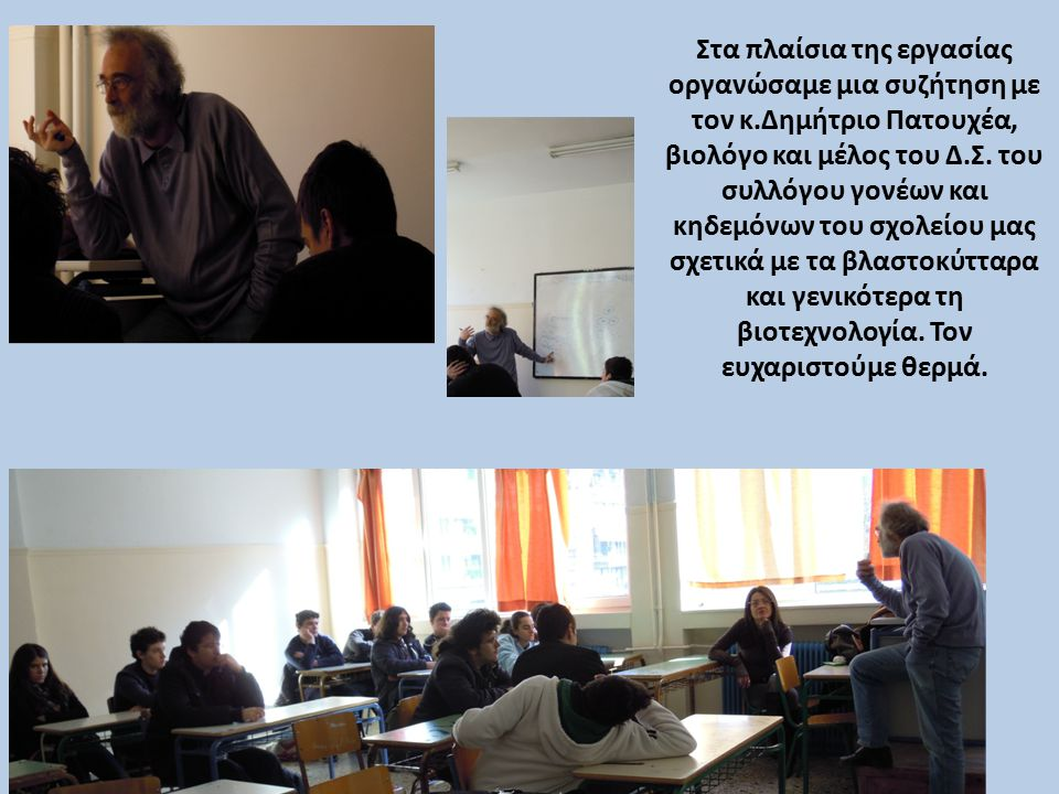 Στα πλαίσια της εργασίας οργανώσαμε μια συζήτηση με τον κ.Δημήτριο Πατουχέα, βιολόγο και μέλος του Δ.Σ.