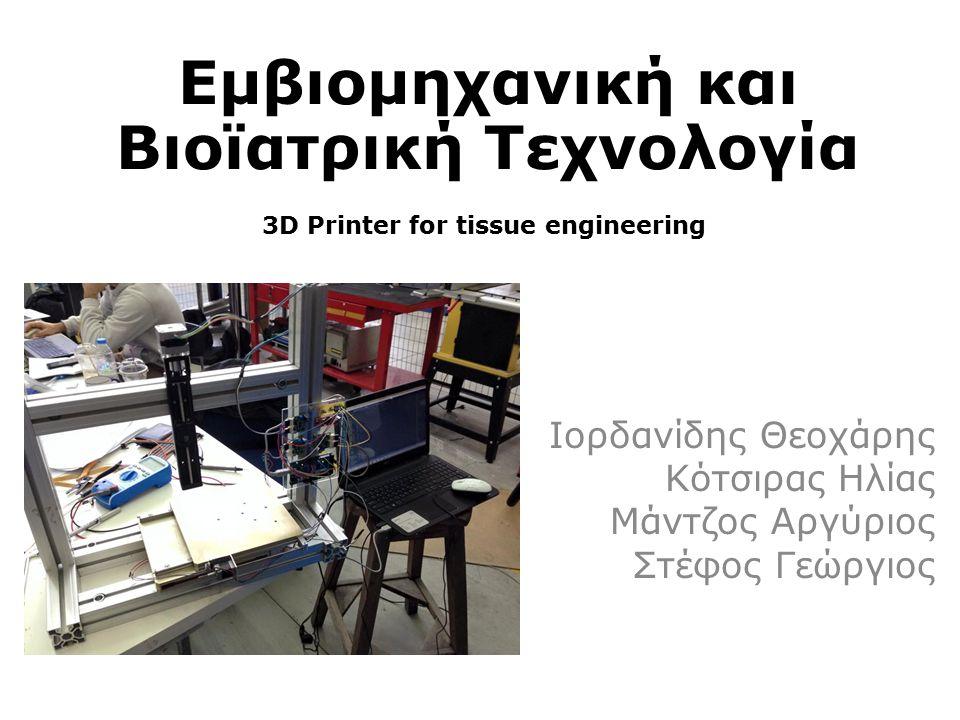 Εμβιομηχανική και Βιοϊατρική Τεχνολογία 3D Printer for tissue engineering Ιορδανίδης Θεοχάρης Κότσιρας Ηλίας Μάντζος Αργύριος Στέφος Γεώργιος